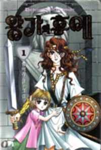 The Descendant of the Dynasty Manga 19